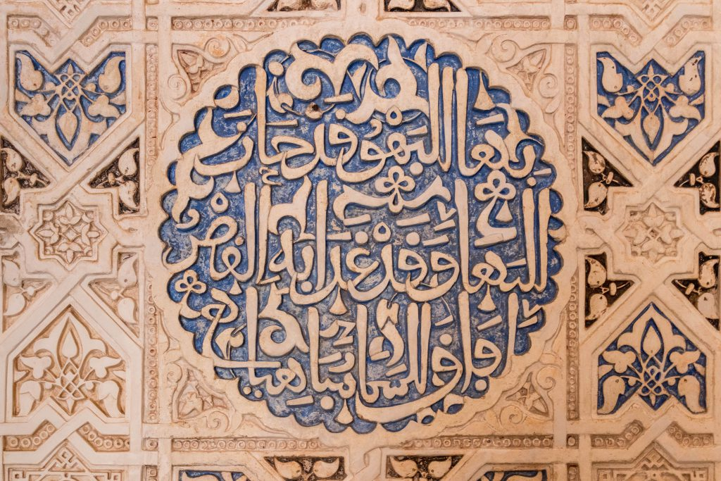 Détails architecturaux du palais de l'Alhambra