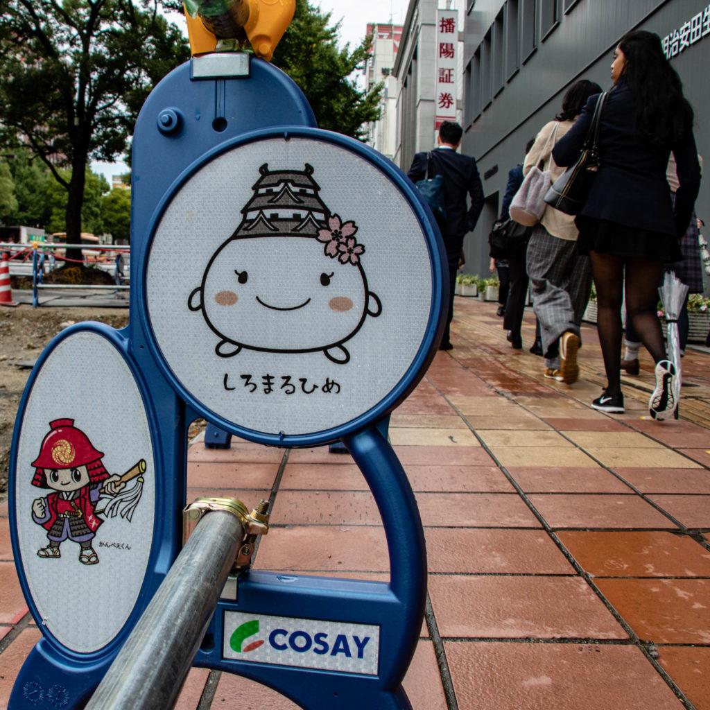 travaux rues Himeji